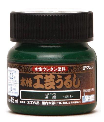 和信ペイント ワシン 水性工芸うるし [2641]