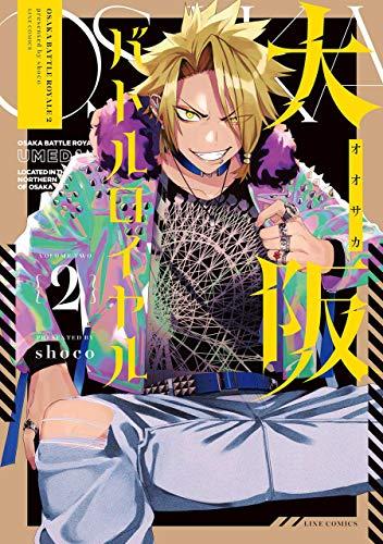 大阪バトルロイヤル 2巻 (LINEコミックス)