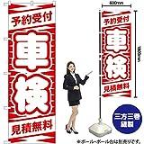 【受注生産品】GNB42 予約受付 車検(赤)のぼり [オフィス用品] [オフィス用品] [オフィス用品]