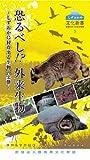 しずおかの文化新書5 恐るべし!? 外来生物 〜しずおかに侵攻する生物の実態〜