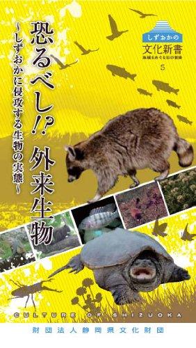 しずおかの文化新書5 恐るべし!? 外来生物 〜しずおかに侵攻する生物の実態〜の詳細を見る
