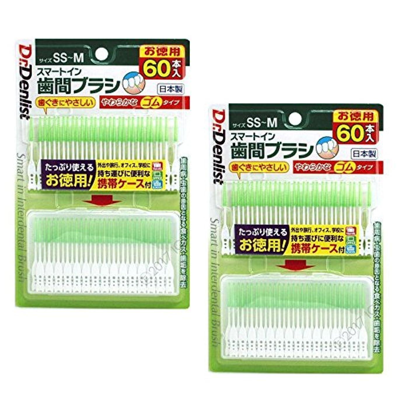 役に立たないセレナこどもの宮殿歯間ブラシ スマートイン 60本×2個(計120本) お徳用 やわらかなゴムタイプ