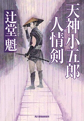 天神小五郎 人情剣 (時代小説文庫)