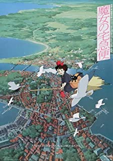 Pop Culture Graphics Kiki's Delivery Service Poster Movie Japanese 11 x 17 Inches - 28cm x 44cm