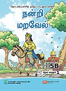 Tamil Language Student's Reader 5B Book 1 for Primary Schools (TLPS) (Theen Thamizh)