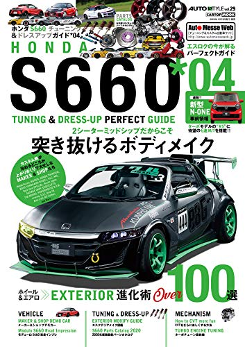 S660 チューニング&ドレスアップガイド*04 AUTO STYLE vol.29 (CARTOPMOOK)