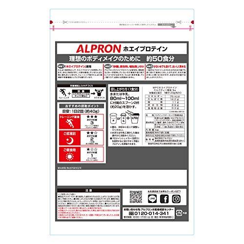アルプロンホエイプロテイン1001kg【約50食】(ミルクティー)(1)
