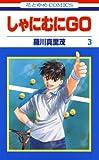 しゃにむにGO 3 (花とゆめコミックス)