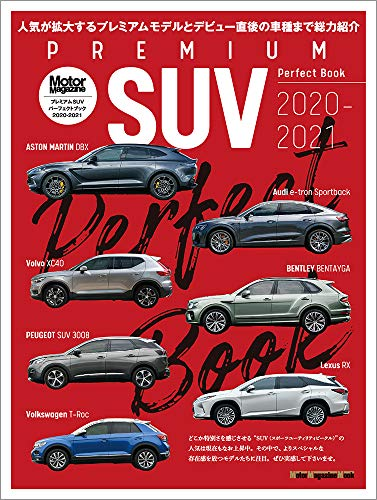 PREMIUM SUV Perfect Book (プレミアム SUV パーフェクトブック) 2020-2021 (Motor Magazine Mook)