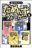 【極!合本シリーズ】 だめんず・うぉ〜か〜5巻