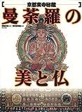 曼荼羅の美と仏―京都東寺秘蔵