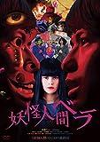 妖怪人間ベラ[DVD]