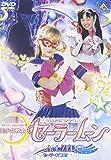 美少女戦士セーラームーン Act.ZERO「セーラーV誕生」[BCBS-2107][DVD]