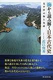 海から読み解く日本古代史 太平洋の海上交通 (朝日選書)