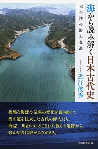 海から読み解く日本古代史 太平洋の海上交通 (朝日選書)の詳細を見る