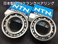 KX80 KX85 KX100 ラージホイール NTN日本製 C3 高品質 高速クランク ベアリングセット kawasaki純正品番 92045-1059 互換