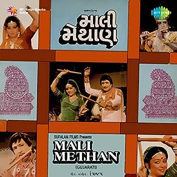 Mali Methan (Original Motion Picture Soundtrack)