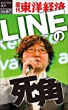 LINEの死角―週刊東洋経済eビジネス新書No.67