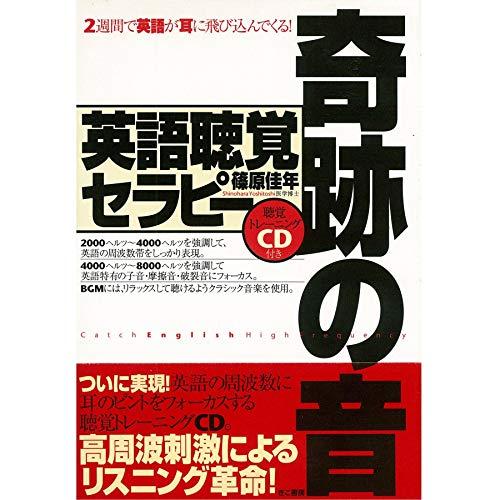 『奇跡の音 英語聴覚セラピー 5/6 Scene4 滞在2日目[観光]』のカバーアート