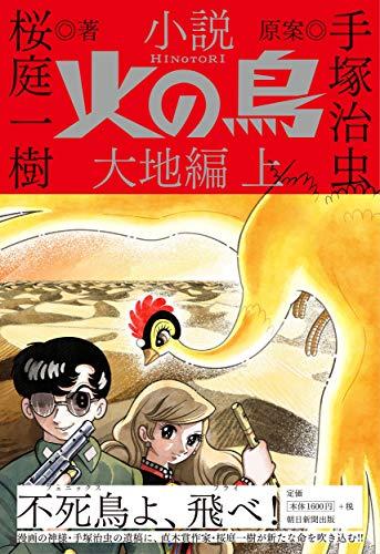 小説『火の鳥』大地編 (上)