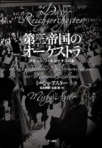 第三帝国のオーケストラ―ベルリン・フィルとナチスの影