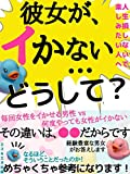 Shes not coming why: The difference between a man who can make a woman come every time and a man who cant make a woman come no matter how many times he tries (Japanese Edition)