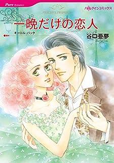 一晩だけの恋人 (ハーレクインコミックス)