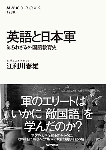 英語と日本軍 知られざる外国語教育史 NHKブックス