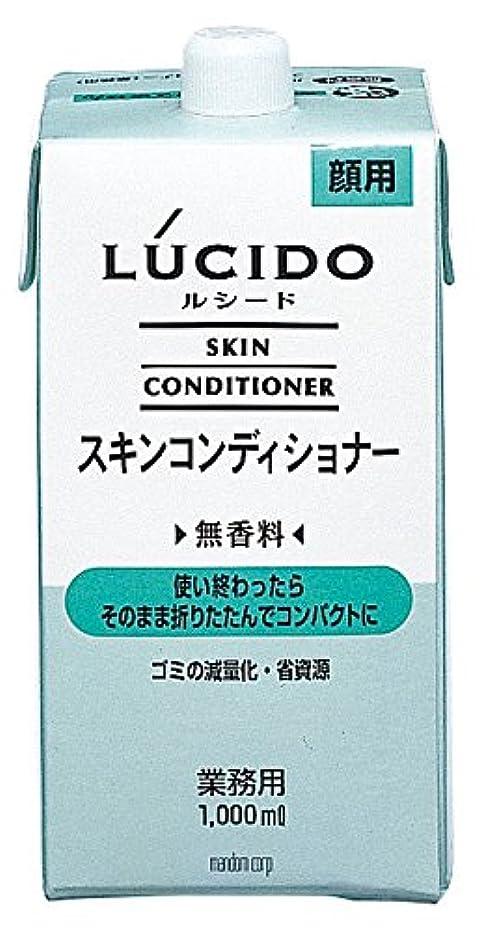 可能にする広告主可能にするマンダム LUCID (ルシード) スキンコンディショナー 1000ml
