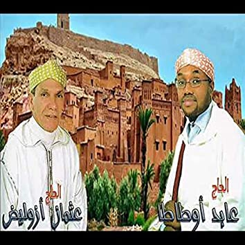 Haj Abed Outata new song