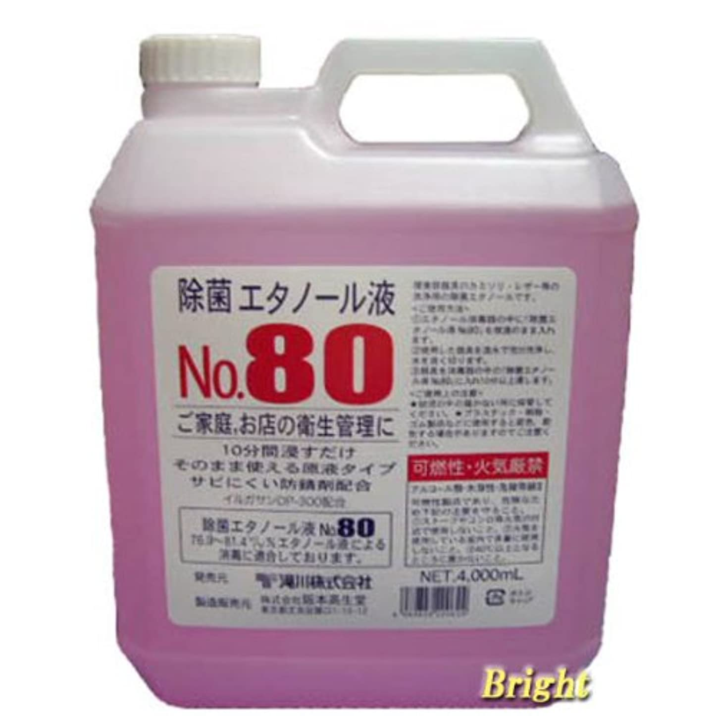 と組む耕すに同意する除菌エタノール液NO.80 4000ml