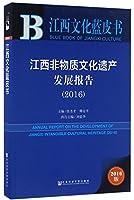 江西文化蓝皮书:江西非物质文化遗产发展报告(2016)