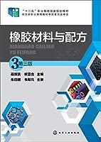 橡胶材料与配方(第三版)