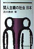 間人主義の社会日本 (東経選書)