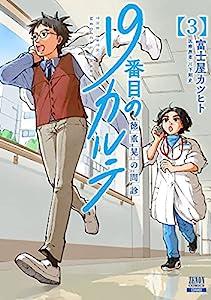 19番目のカルテ 徳重晃の問診 3巻 (ゼノンコミックス)