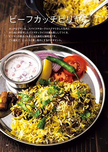 南インド料理店総料理長が教えるだいたい15分!本格インドカレー