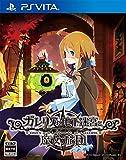 ガレリアの地下迷宮と魔女ノ旅団 【初回特典】Vita、PS4用オリジナルテーマ 同梱 - PS Vita