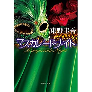 """マスカレード・ナイト (集英社文庫)"""""""