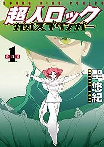 超人ロック カオスブリンガー(1) (ヤングキングコミックス)