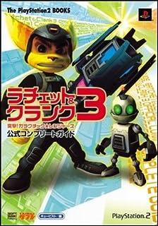 ラチェット&クランク3 突撃!ガラクチック★レンジャーズ 公式コンプリートガイド (The PlayStation2 BOOKS)