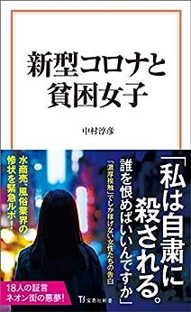 [中村淳彦]の新型コロナと貧困女子 (宝島社新書)