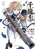 千銃士 (2) (角川コミックス・エース)
