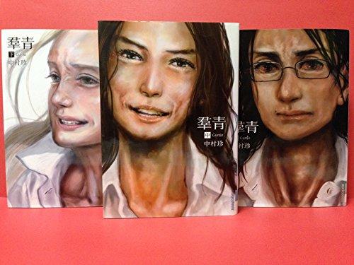 羣青 コミック 全3巻完結セット (IKKI COMIX)