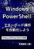 Windows PowerShellでキーボード操作を自動化しよう: Windows10/PowerShell5.0対応
