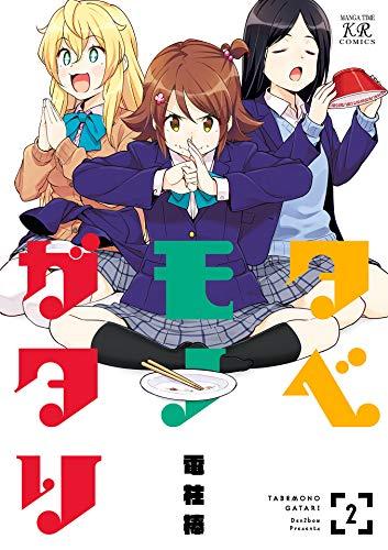 タベモノガタリ 2巻 (まんがタイムKRコミックス)