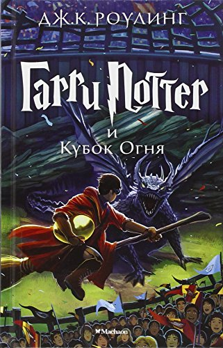 Harry Potter 4. Garry Potter i kubok ognja (Harry Potter Russian)