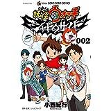 妖怪ウォッチ シャドウサイド(2) (てんとう虫コミックス)