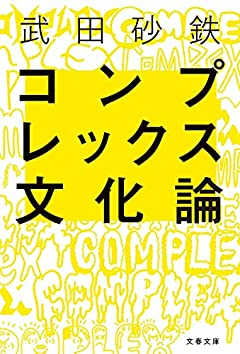 コンプレックス文化論 (文春文庫 た 109-1)