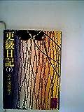 更級日記〈下〉 (1977年) (講談社学術文庫)