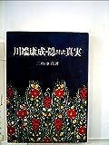 川端康成・隠された真実 (1979年)